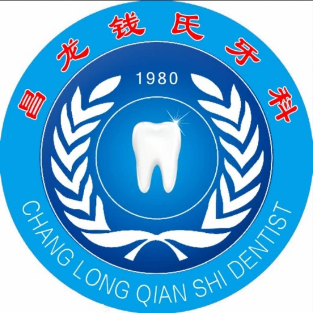 昌龙钱氏牙科