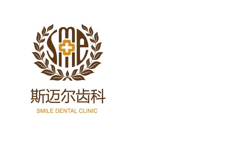 北京斯迈尔齿科门诊部有限公司