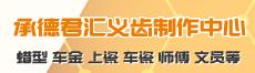 承德君汇皇冠体育博彩app|首页制作中心