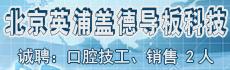 北京英浦盖德导板科技有限公司