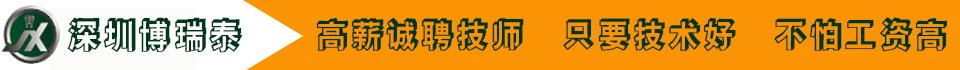 深圳市博瑞泰医疗技术有限公司
