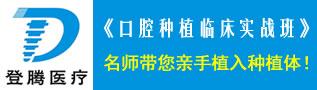 杭州登腾医疗器械有限公司