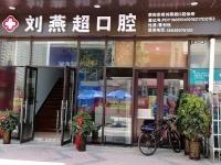 荥阳京城刘燕超口腔诊所