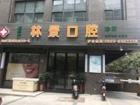 福安城北林景口腔診所
