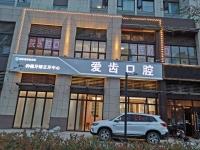 郑州爱齿口腔医院