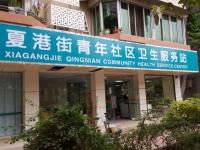 广州夏港街青年社区卫生服务站