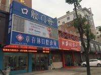 章存林口腔診所