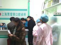 上海賈愛榮口腔診所
