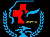 深圳德安口腔诊所