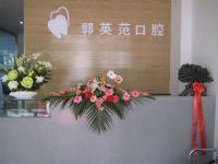 烟台市芝罘区郭英范口腔诊所
