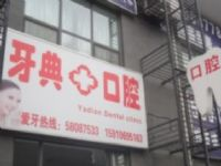 北京牙典口腔