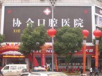 衡阳市协合口腔医院