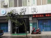 四川彭山区胡牙科
