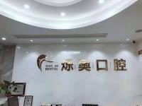 苏州烁奥口腔诊所有限公司
