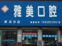 漯河潘保勝牙科診所