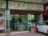中山市景豐牙科診所