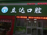 徐州段庄口腔