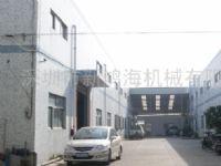 深圳市新鴻海機械有限公司
