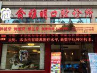 俞雅明口腔诊所