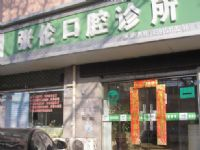 江苏淮安市张伦口腔诊所