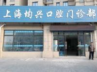 上海均成口腔门诊部