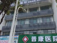 汉川普康医院