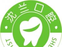 深圳沈兰口腔诊所