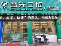浙江绍兴市雪光口腔诊所