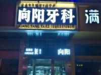 宝应县向阳健齿口腔诊所
