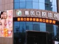 溫嶺大溪惠民口腔診所