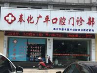 宁波奉化广平口腔门诊部