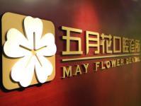 北京五月花大发五分六合—大发五分六合官网诊所