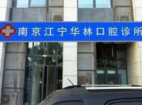 南京江寧華林口腔診所