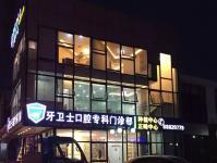 天津市滨海新区诺菲尔大发五分六合—大发五分六合官网门诊部