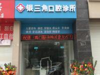 江西南昌银三角口腔诊所