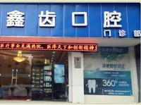 上海鑫齒口腔連鎖