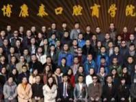 北京博康泰口腔商学院