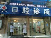 重庆市沙坪坝李川口腔诊所