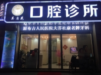 深圳周生口腔诊所