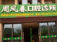 韶關碧桂園太陽城/仁化新城口腔診所