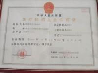 浙江溫州黃曉莊口腔門診部
