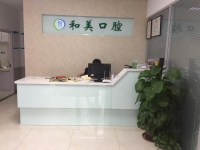 天津红桥和美口腔门诊部