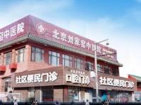 北京刘家窑中医院口腔门诊