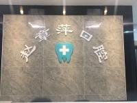 赵章萍口腔诊所