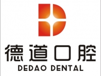 广州德道医院管理有限公司