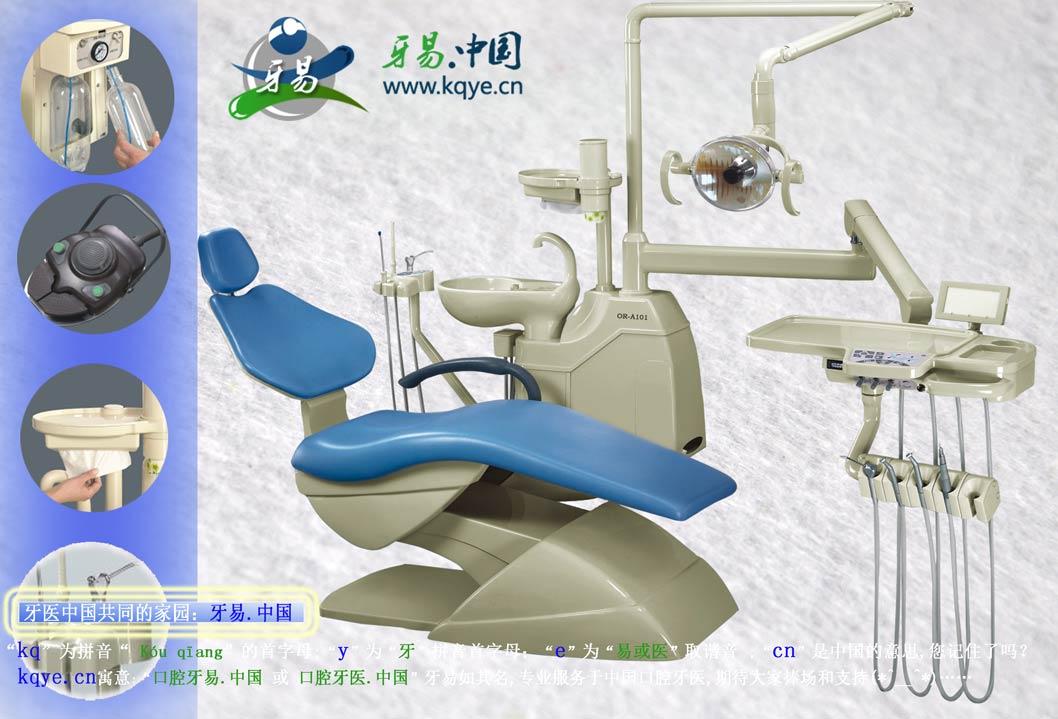 牙椅,牙科综合治疗机 <br> 全新  价格:面议 <br> <img src=http://k.kqzp.cn/img/up/img/20131031145528.jpg width=150 >