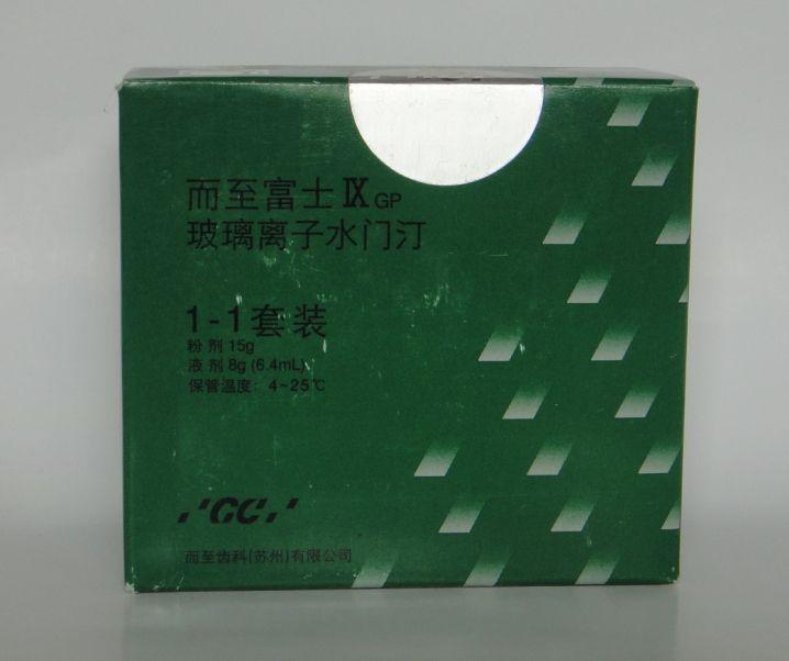 牙科材料*富士9型玻璃离子 <br&gt 全新  价格:290.00 <br> <img src=http://k.kqzp.cn/img/up/img/2014216103947.jpg