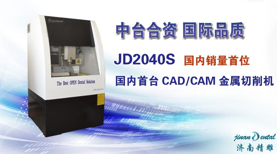 義齒雕刻機JD-2040s <br> 全新  價格:1 <br> <img src=http://k.kqzp.cn/img/up/img/548127824946a.jpg width=150 >