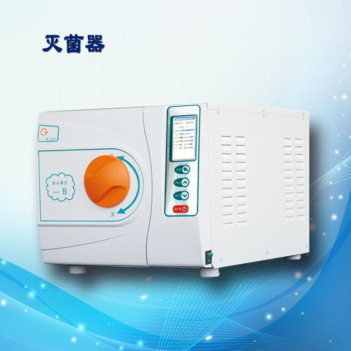 高温高压灭菌器 YZM-A-B++W23L <br> 全新  价格:7800 <br> <img src=http://k.kqzp.cn/img/up/img/59098a93e349d.jpg