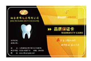 产品质量保证卡10000张 <br> 全新  价格:2200 <br> <img src=http://k.kqzp.cn/img/up/img/5cf48b3f850d2.png width=150 >